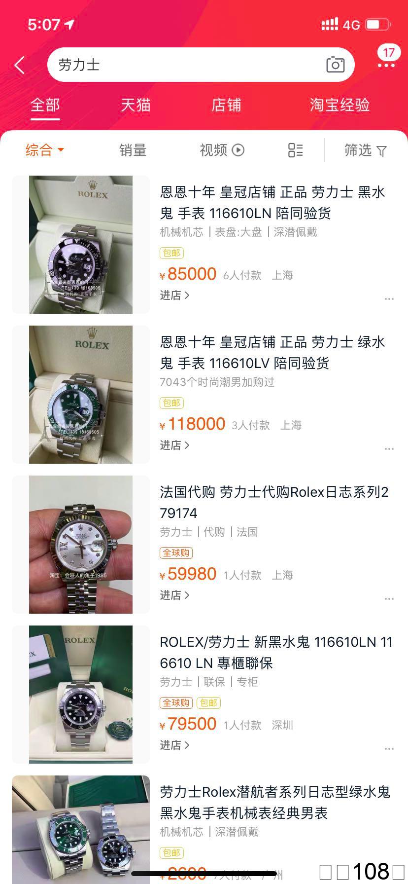 一个劳力士手表,给我们的启示.png