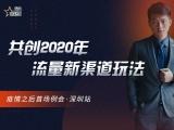 新渠道,新玩法——贾真108将6月深圳例会报名